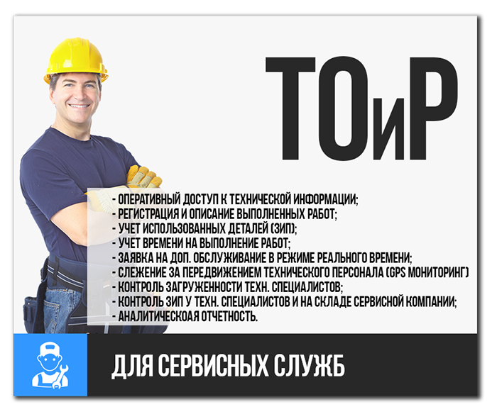 Система управления ТОиР Tocan
