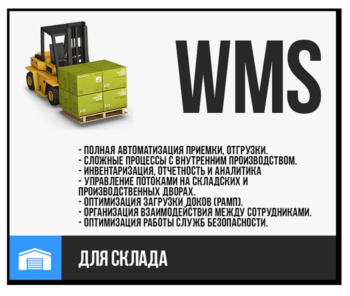 WMS Система управления складом Tocan