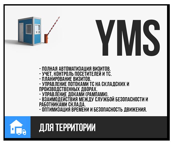 YMS Система управления территорией Tocan